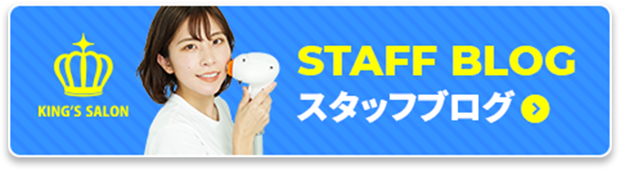 KING'S SALON キングスサロン名古屋栄本店 STAFF BLOG スタッフブログのバナー