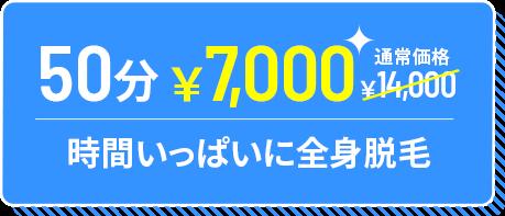 50分 ¥7,000 時間いっぱいに全身脱毛