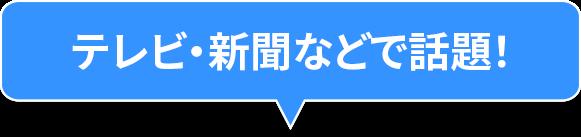 テレビ・新聞などで話題!