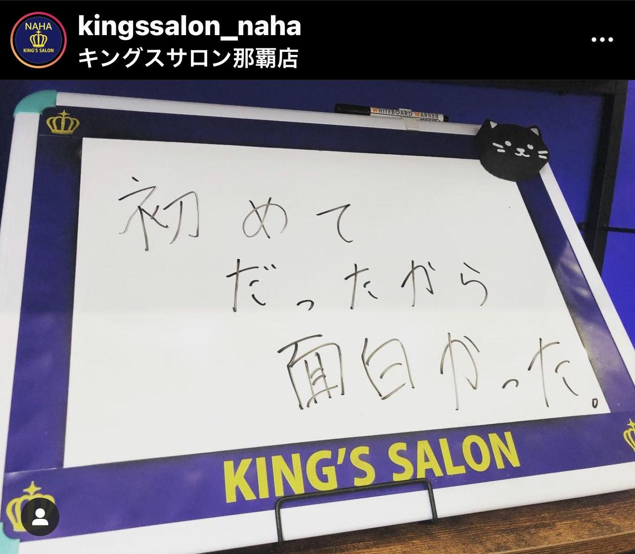 キングスサロン沖縄那覇店 お客様の声 サムネイル画像