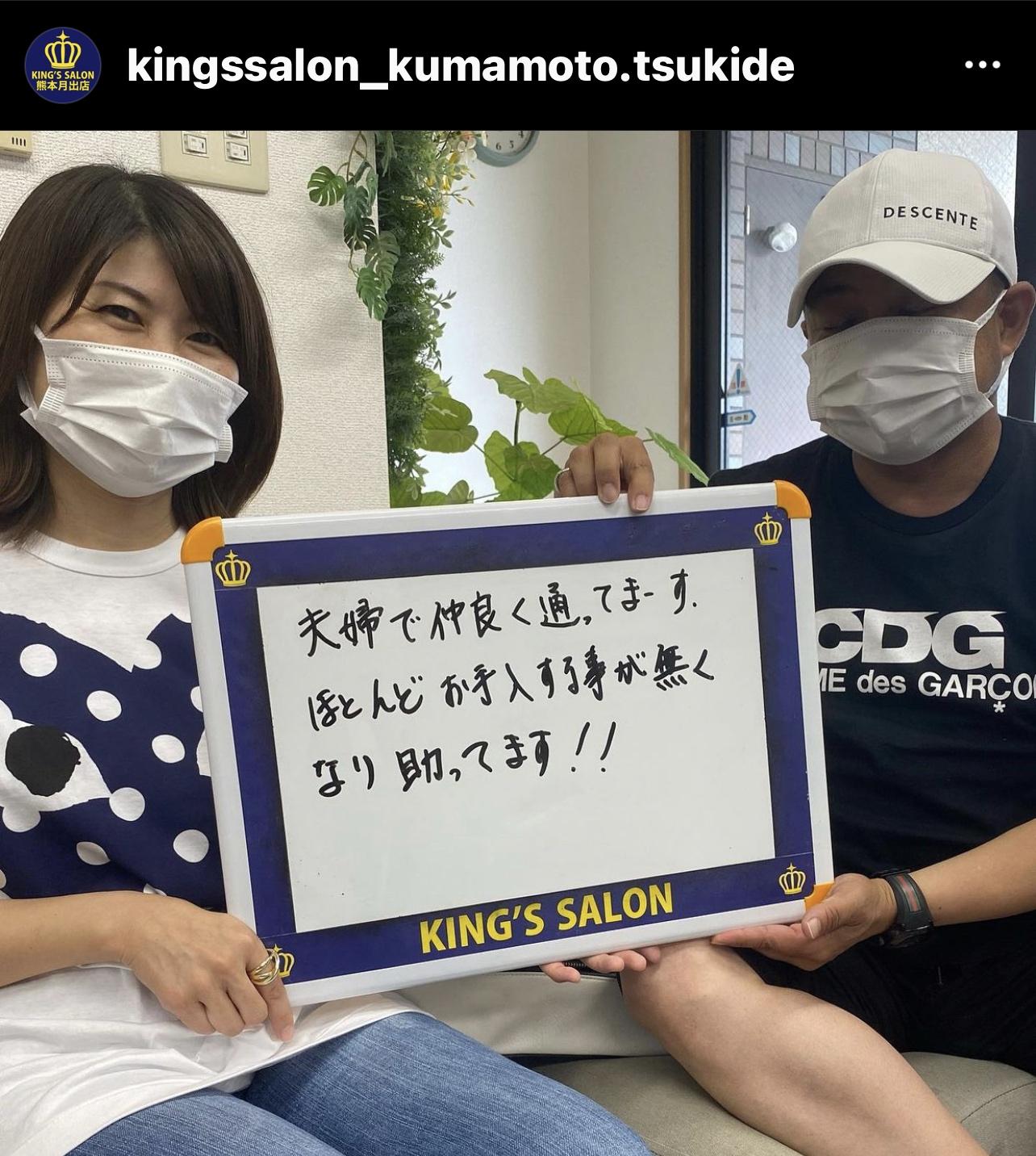 キングスサロン熊本月出店 お客様の声 サムネイル画像