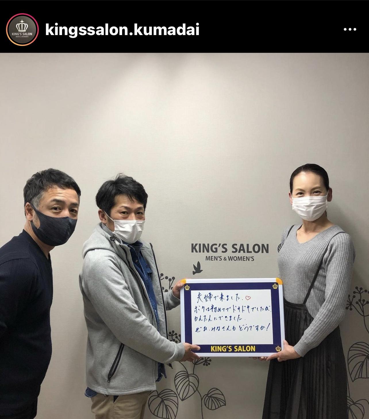 キングスサロン熊本大学前店 お客様の声 サムネイル画像