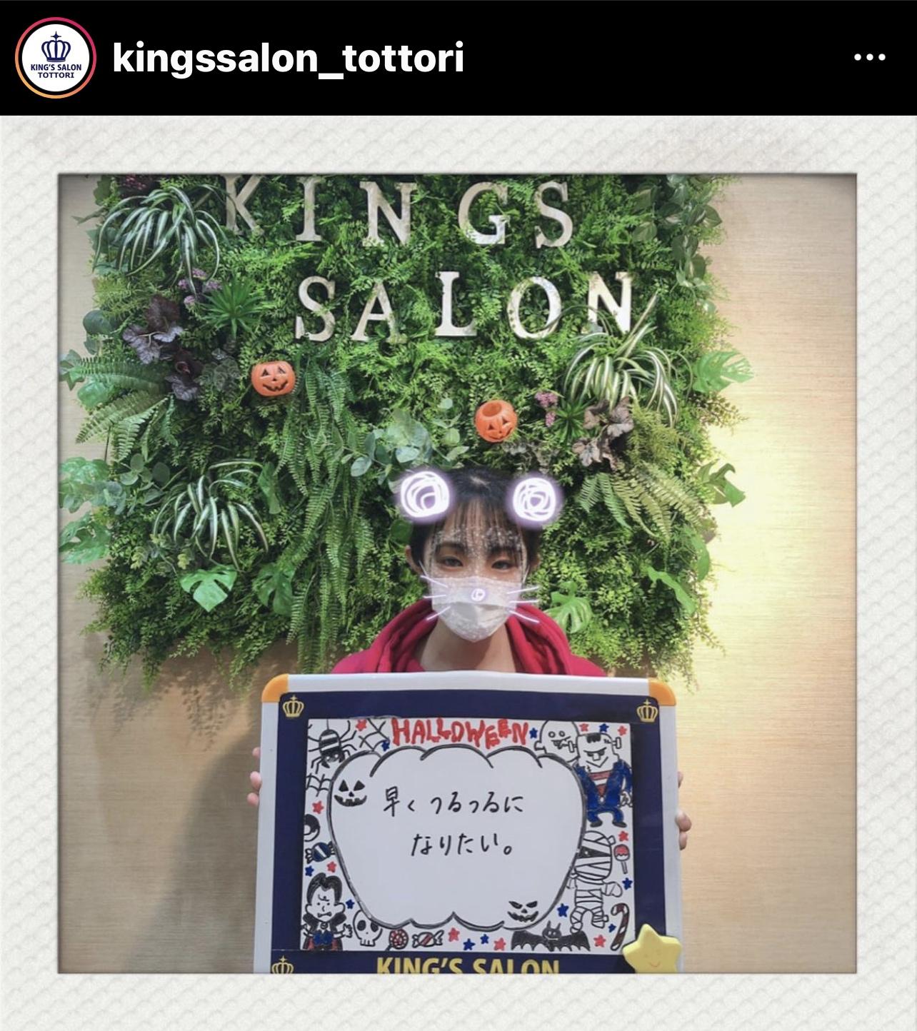 キングスサロン鳥取駅前店 お客様の声 サムネイル画像