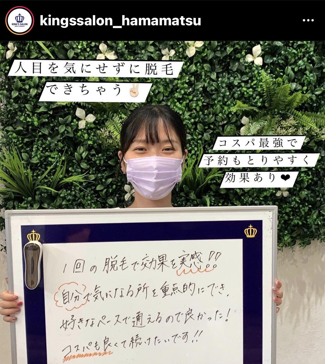 キングスサロンMEGAドン・キホーテ浜松可美店 お客様の声 サムネイル画像