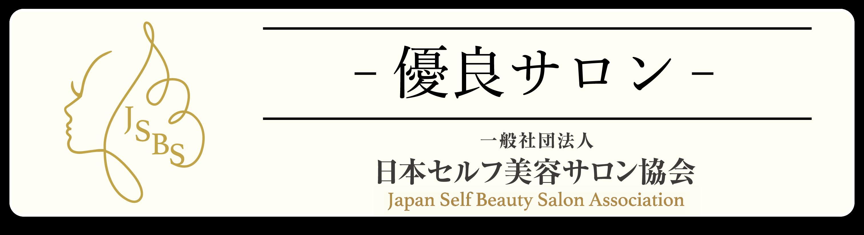 一般社団法人 日本セルフ美容サロン協会 Japan Self Beauty Salon Association
