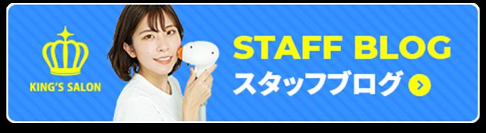 KING'S SALON キングスサロンMEGAドン・キホーテ 名古屋本店 STAFF BLOG スタッフブログのバナー