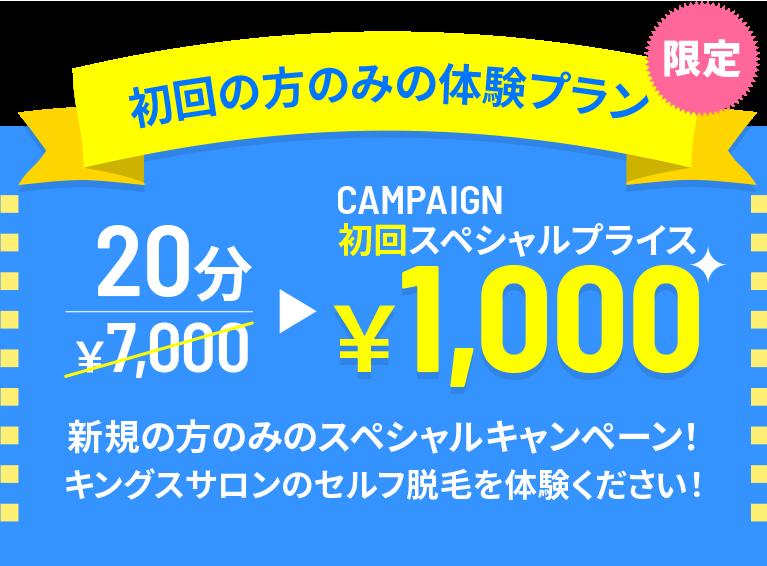 初回の方のみの体験プラン 限定 CAMPAIGN初回スペシャルプライス20分¥1,000 新規の方のみのスペシャルキャンペーン!キングスサロンのセルフ脱毛を体験ください!