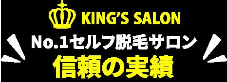 KING'S SALON No1セルフ脱毛サロン 信頼の実績