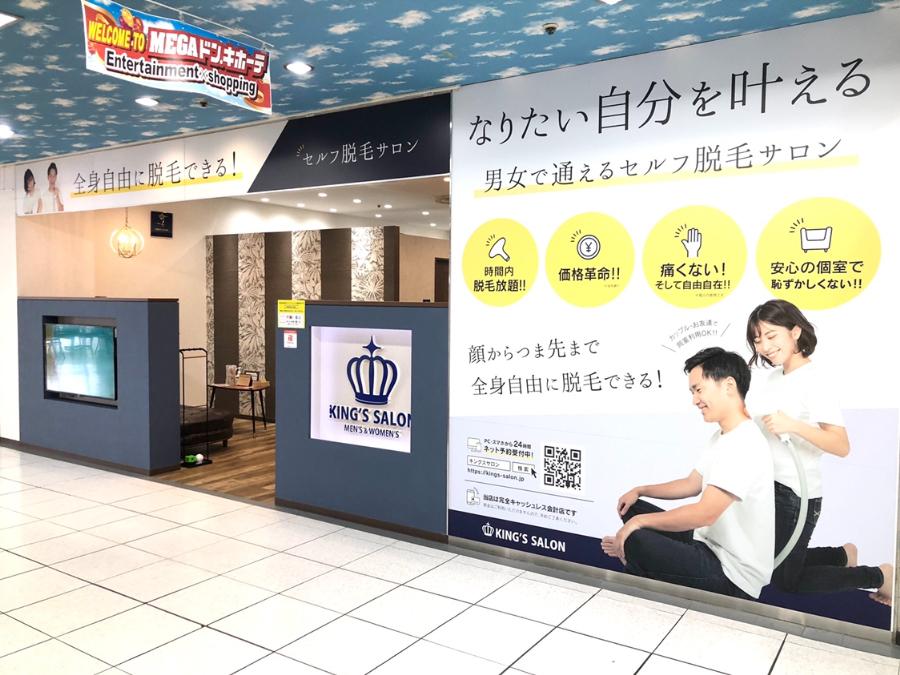 キングスサロンMEGAドン・キホーテ浜松可美店のサムネイル画像