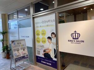 キングスサロン鳥取駅前店gallery写真