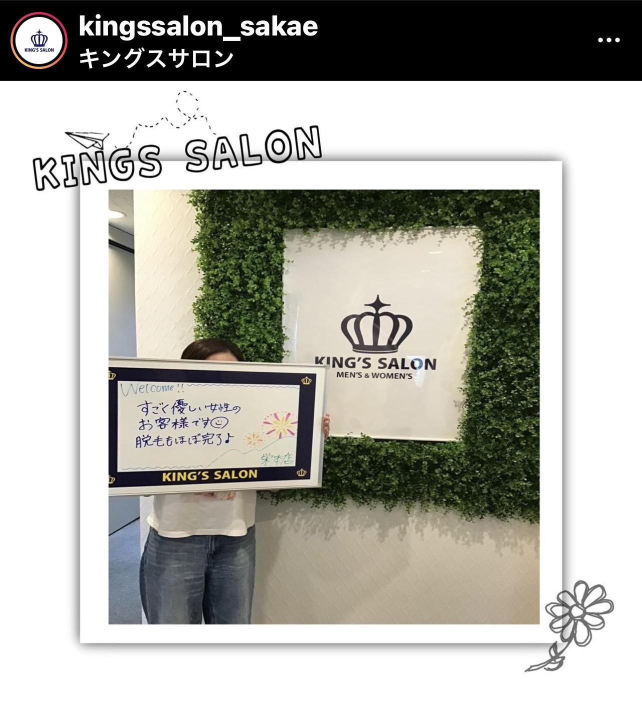 お客様の声 キングスサロン栄本店のサムネイル画像
