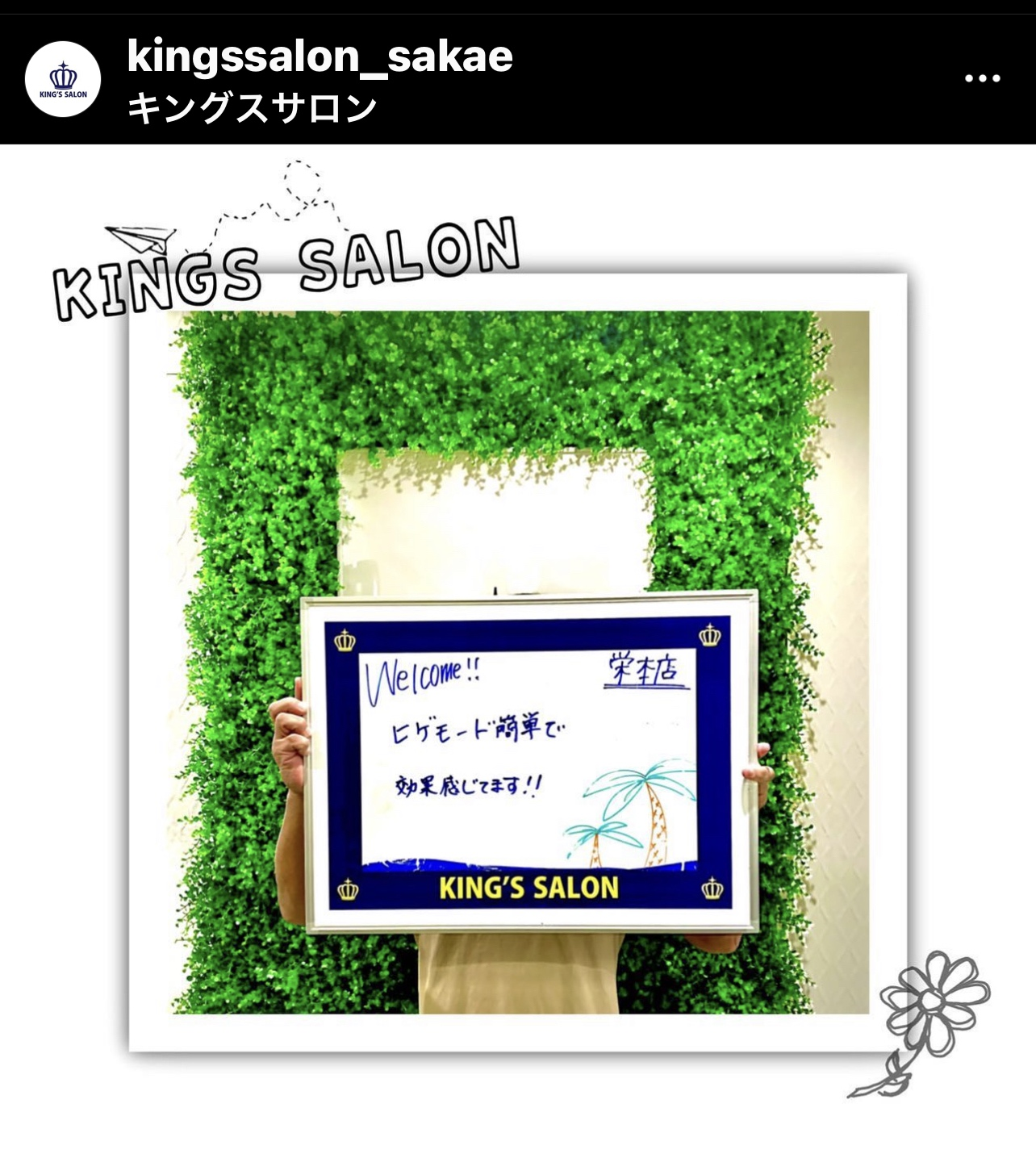 お客様の声 キングスサロン名古屋栄本店のサムネイル画像