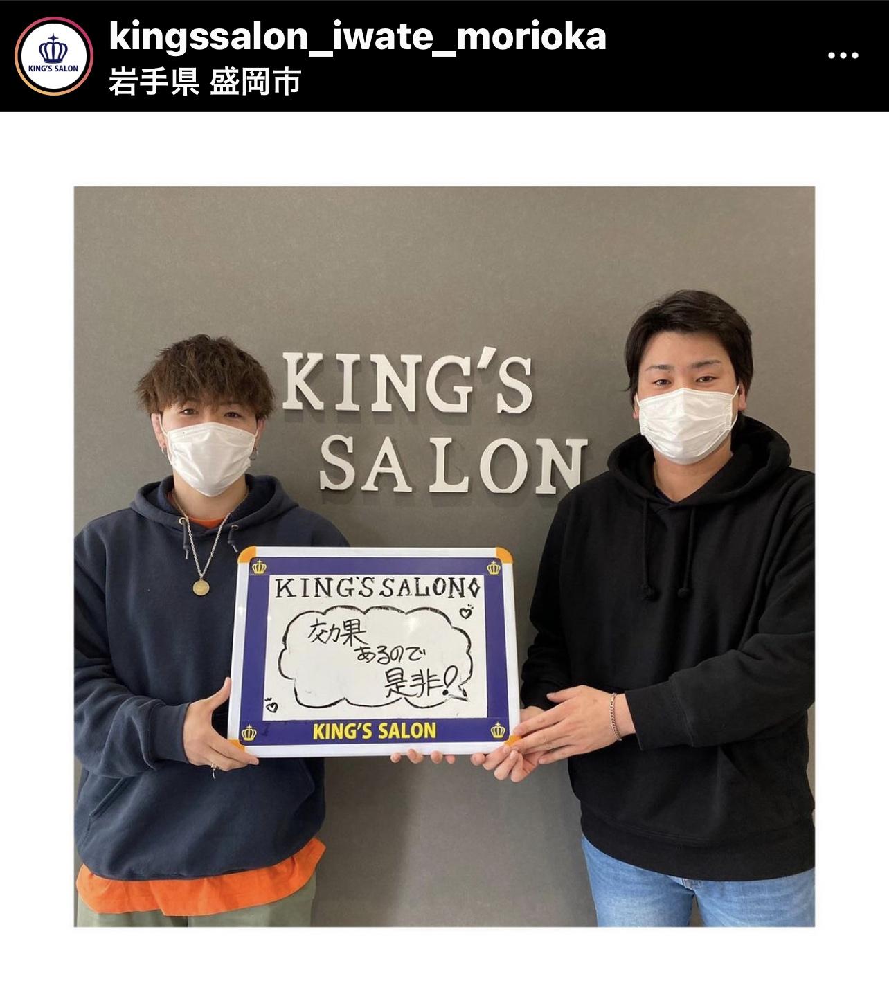 お客様の声 キングスサロン岩手盛岡店のサムネイル画像