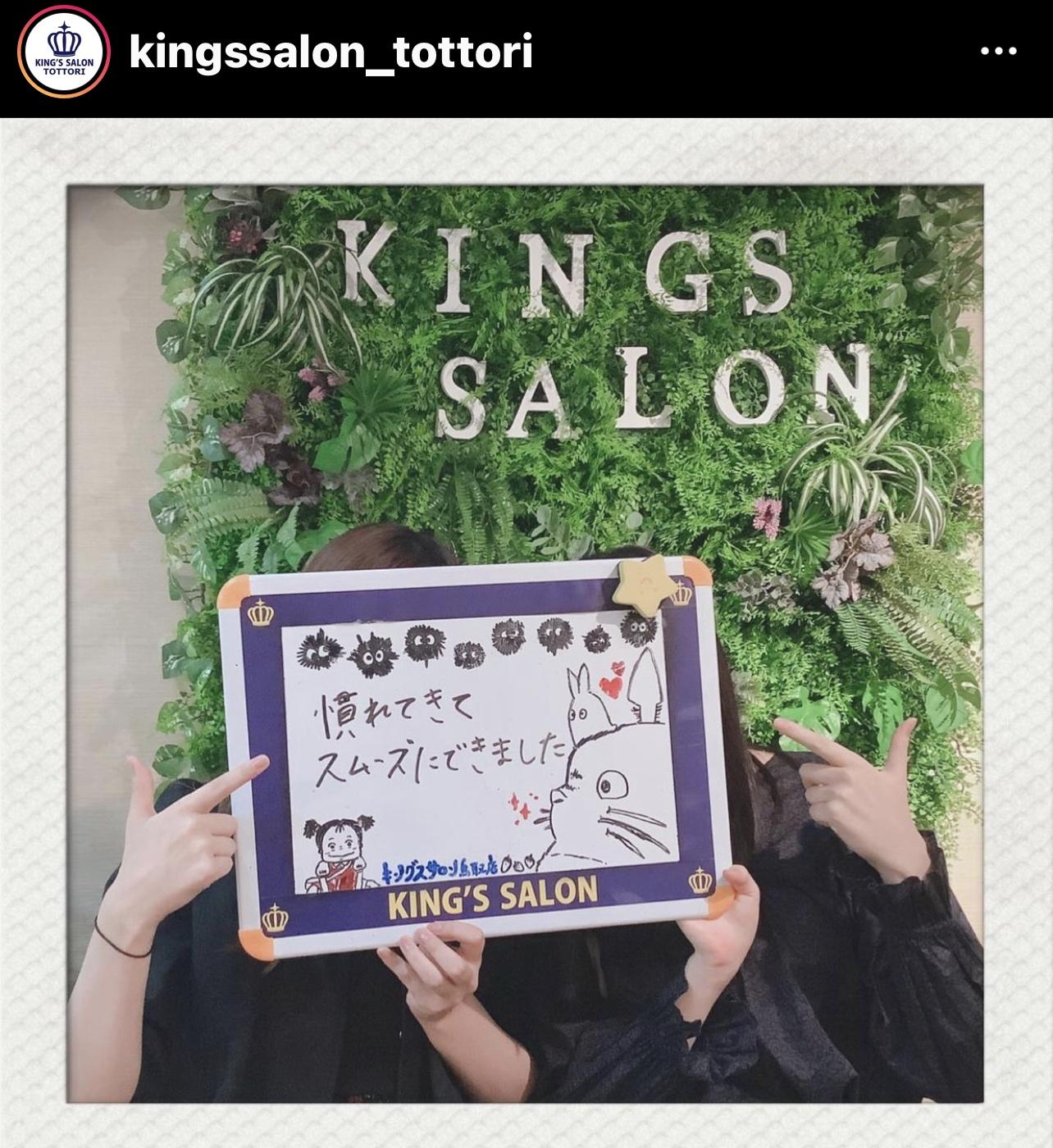 お客様の声 キングスサロン鳥取駅前店のサムネイル画像