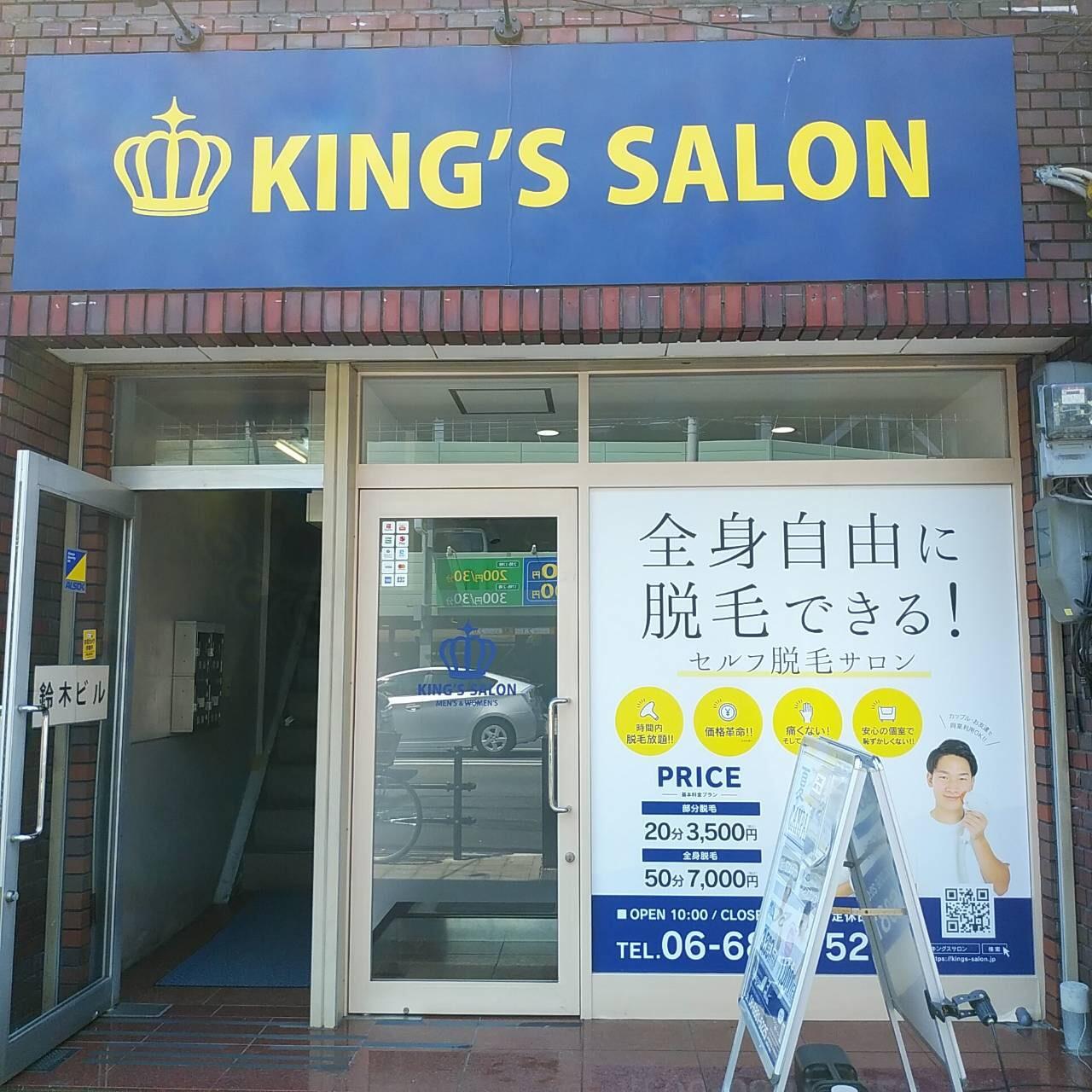 キングスサロン大阪京橋店のサムネイル画像