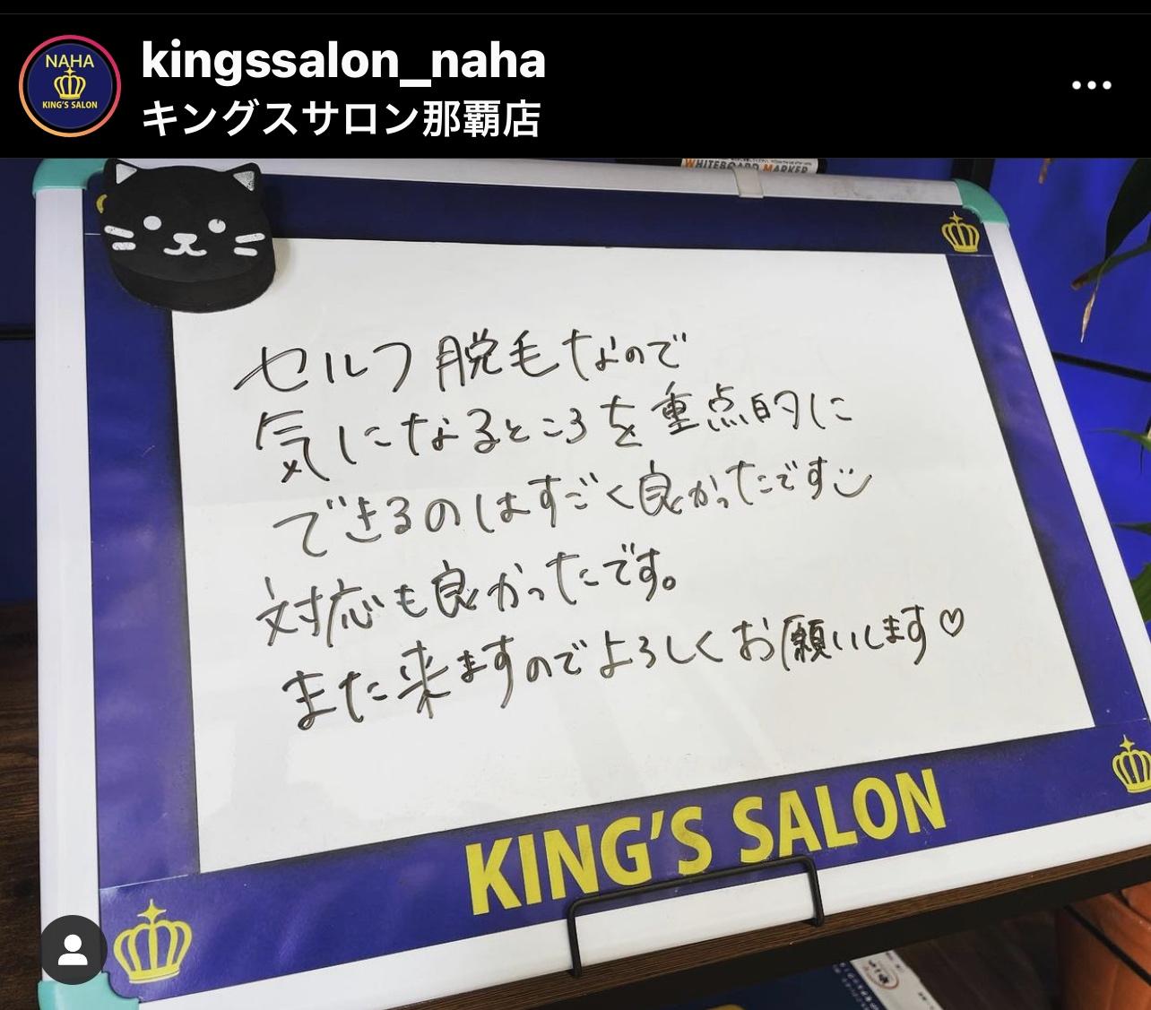 お客様の声 キングスサロン沖縄那覇店のサムネイル画像
