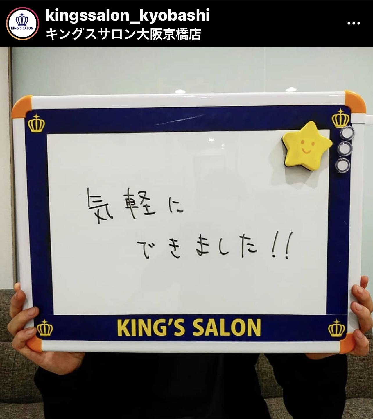 キングスサロン大阪京橋店 お客様の声 サムネイル画像