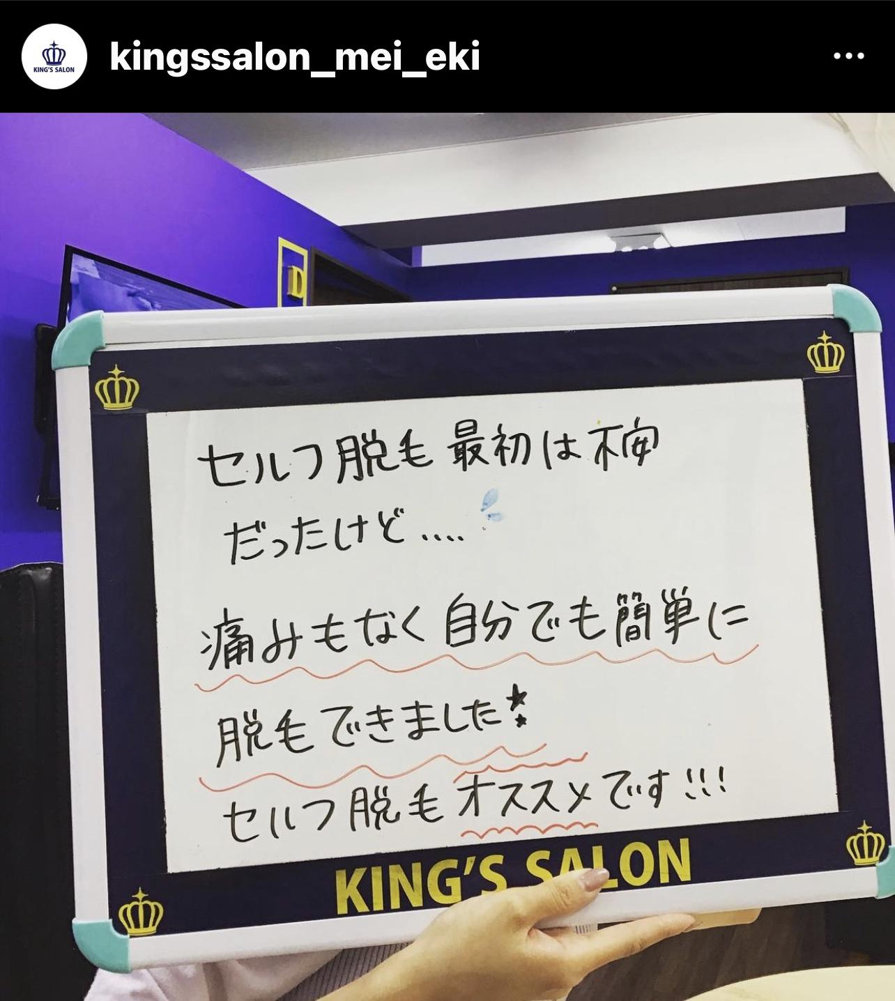 お客様の声 キングスサロン名古屋駅前店のサムネイル画像