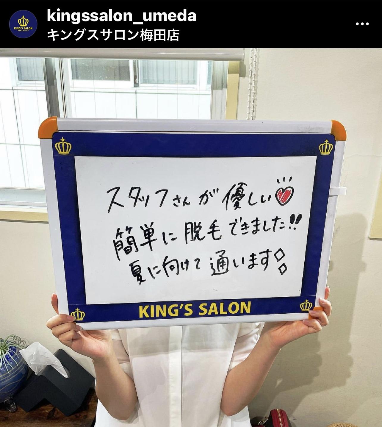 キングスサロン大阪梅田店 お客様の声 サムネイル画像