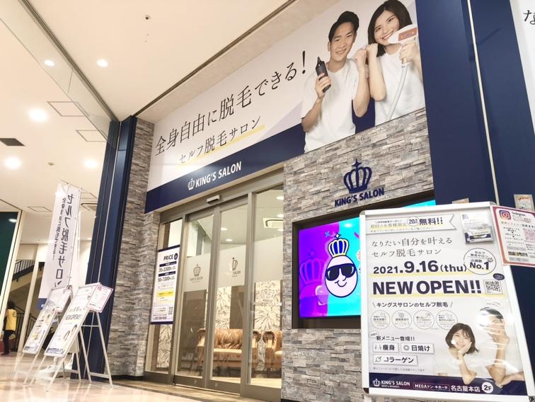 キングスサロンMEGAドン・キホーテ 名古屋本店のサムネイル画像