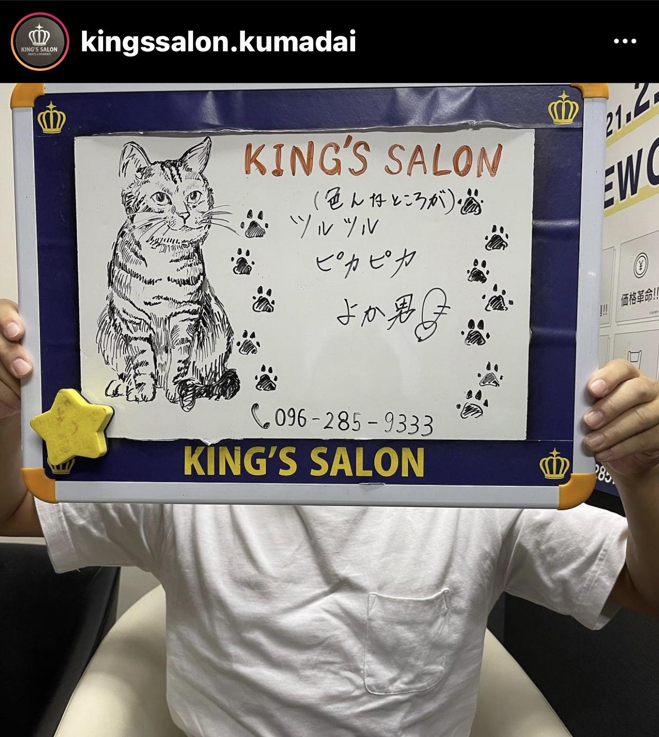 お客様の声 キングスサロン熊本大学前店のサムネイル画像