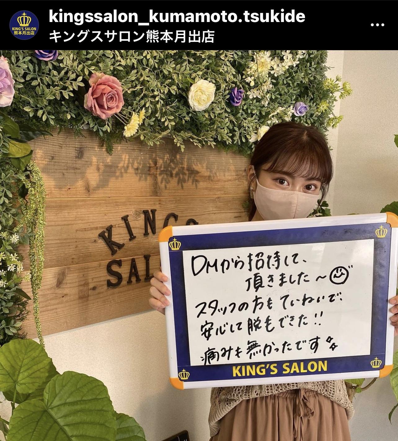 お客様の声 キングスサロン熊本月出店のサムネイル画像