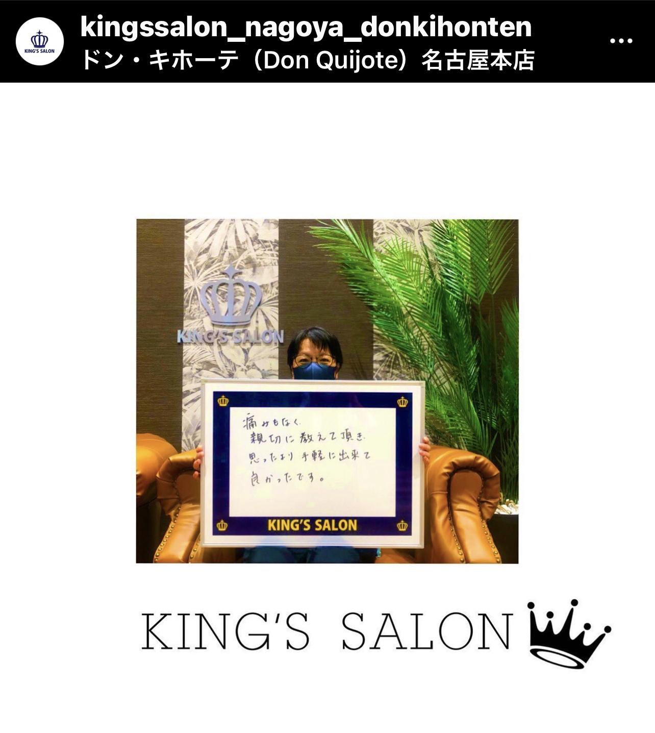 お客様の声 キングスサロンMEGAドン・キホーテ 名古屋本店のサムネイル画像