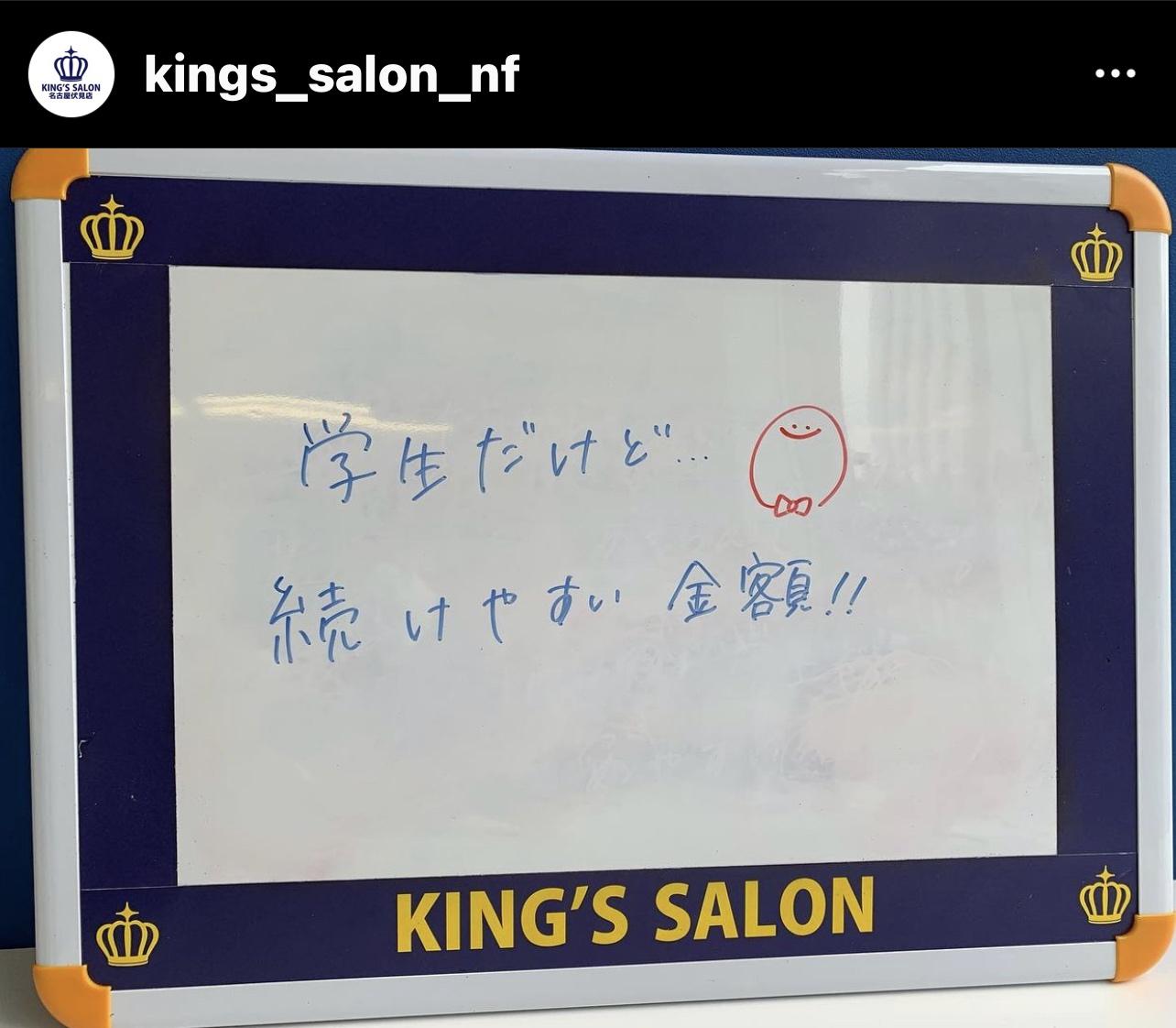 お客様の声 キングスサロン名古屋伏見店のサムネイル画像