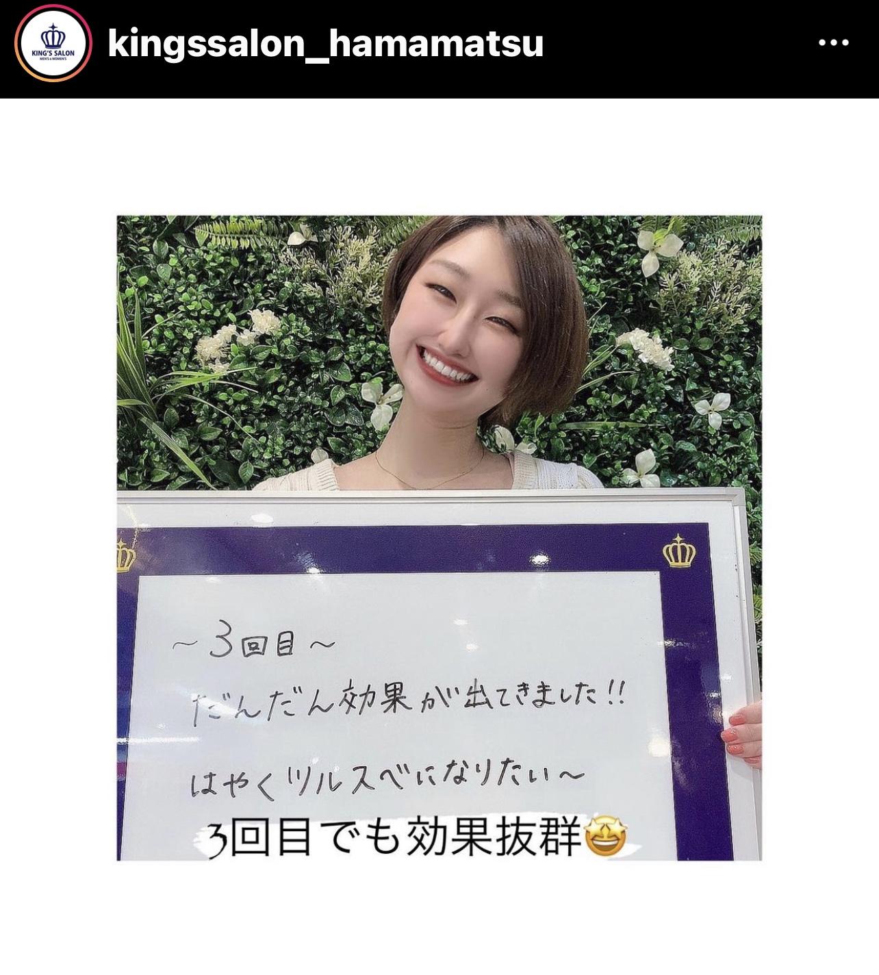 お客様の声 キングスサロンMEGAドン・キホーテ浜松可美店のサムネイル画像