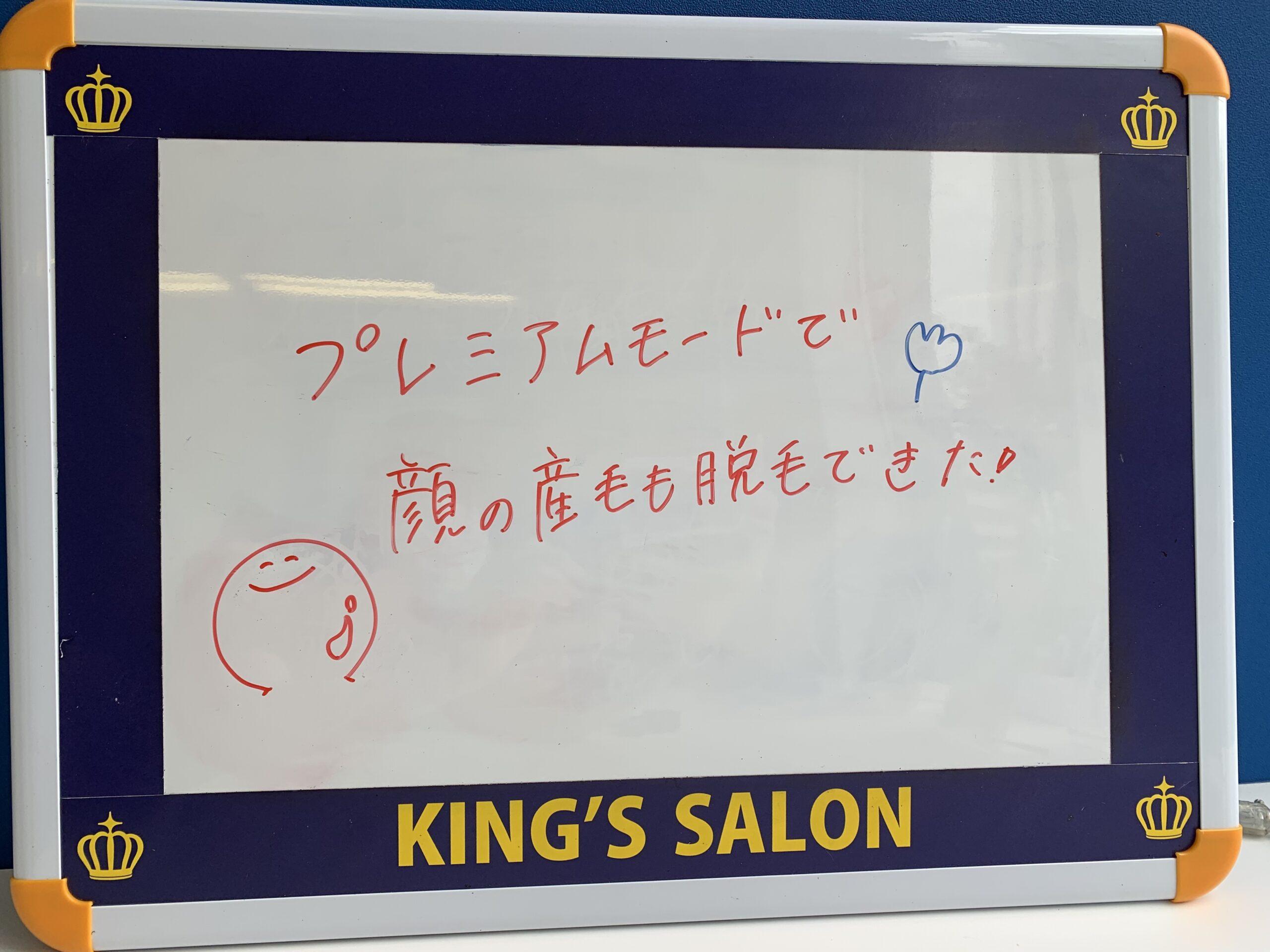 キングスサロン名古屋伏見店 お客様の声 サムネイル画像