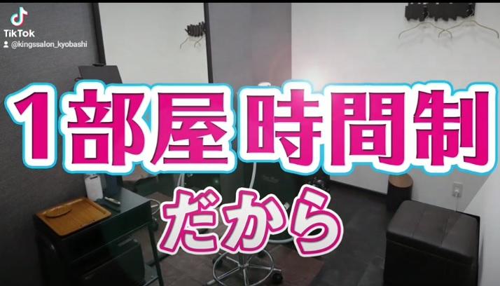 当サロンは、なんと時間制なんです!! 大阪京橋店のサムネイル画像