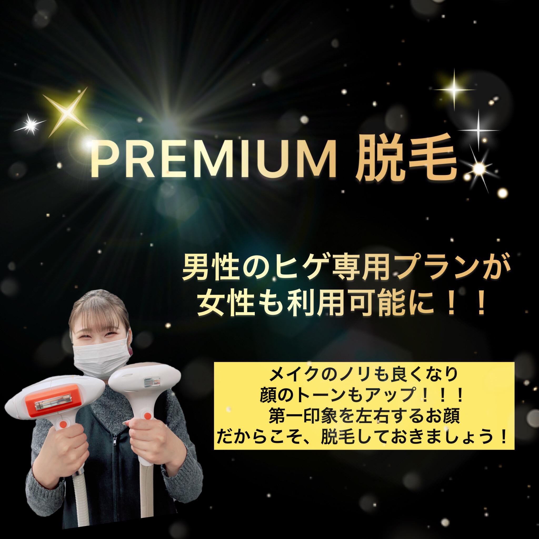 プレミアム脱毛解禁!!👀のサムネイル画像