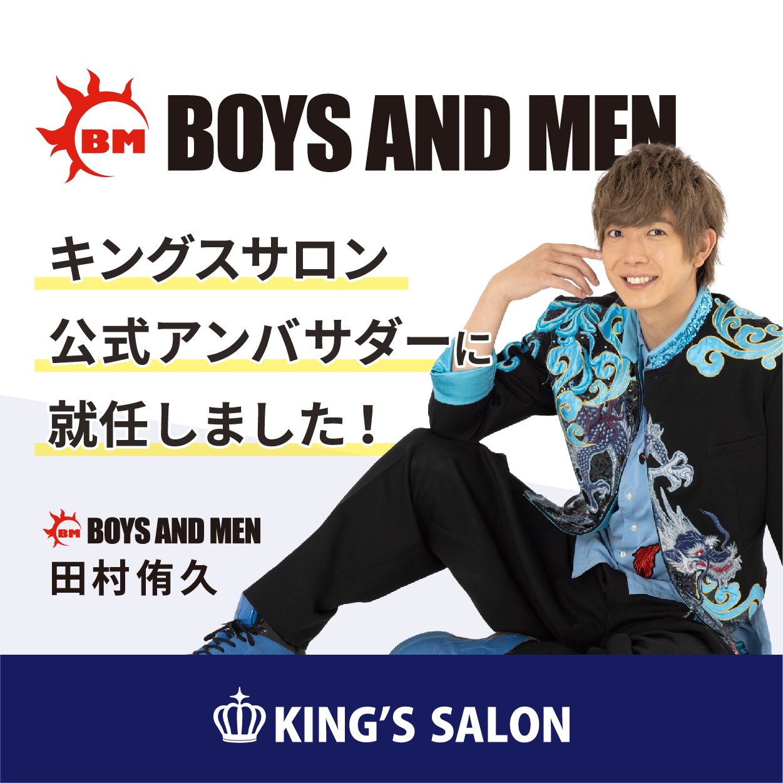 BOYS AND MEN 田村侑久さんが公式アンバサダーに就任しました。のサムネイル画像