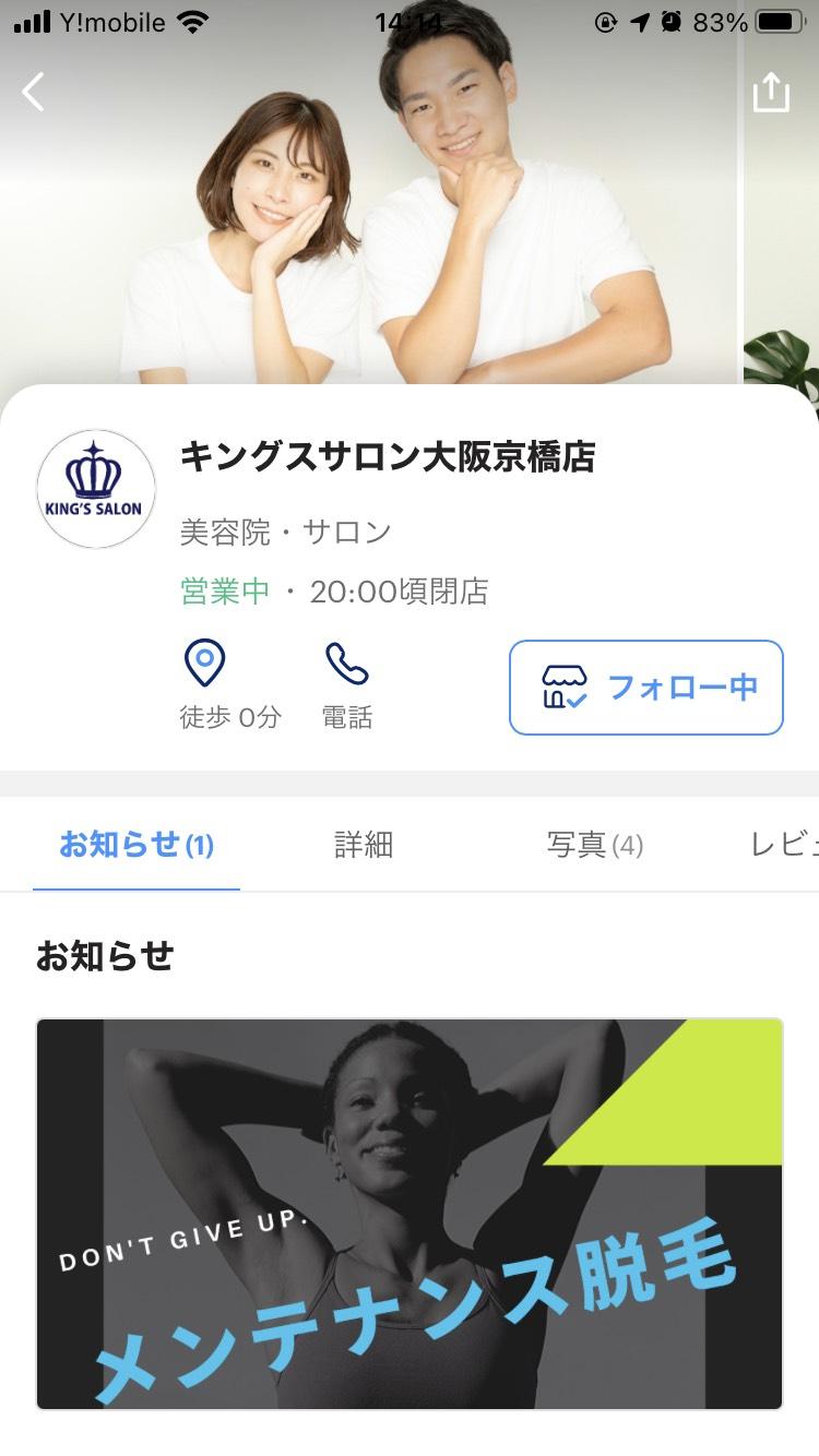 paypayマイストアのフォローありがとうございます。 大阪京橋店のサムネイル画像