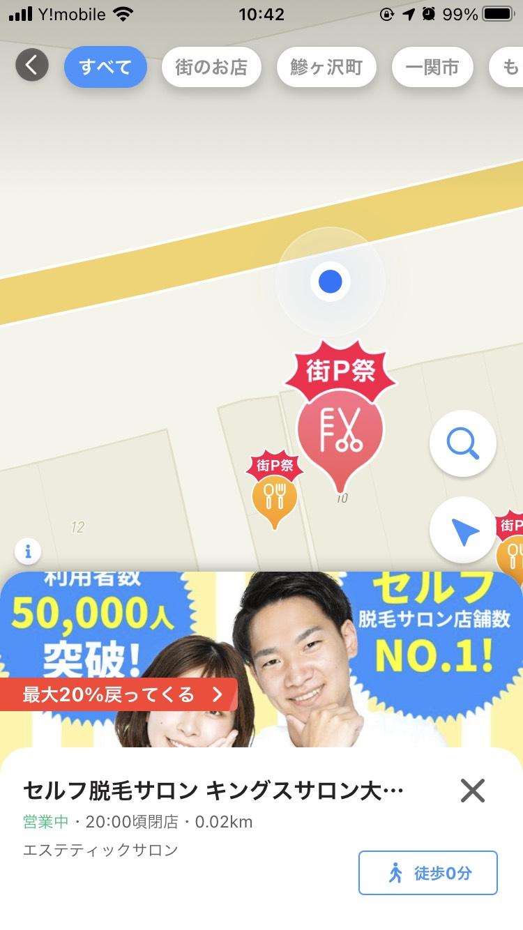 皆様、paypayクーポンは獲得されていますか? 大阪京橋店のサムネイル画像