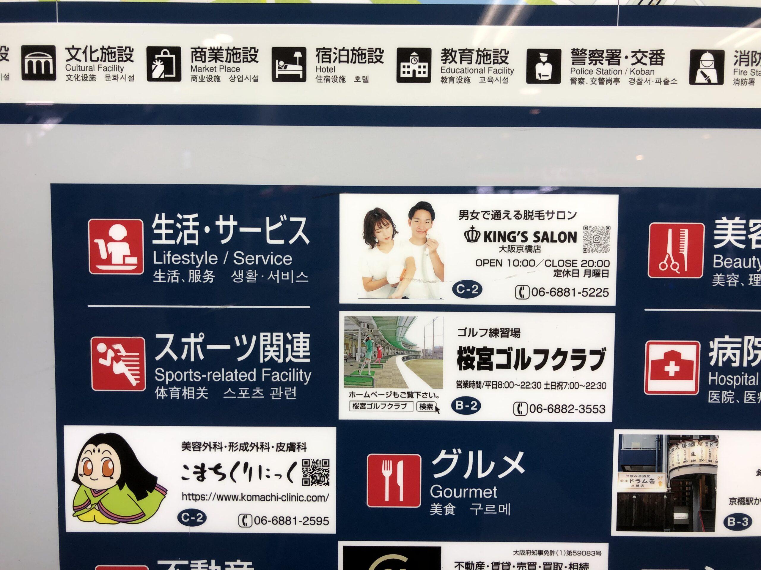 ひそかに掲載しております 大阪京橋店のサムネイル画像