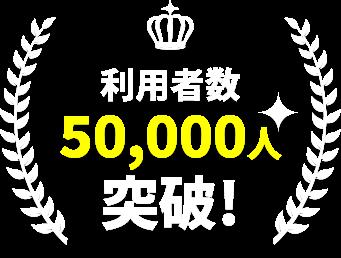 利用者数 50,000人突破!