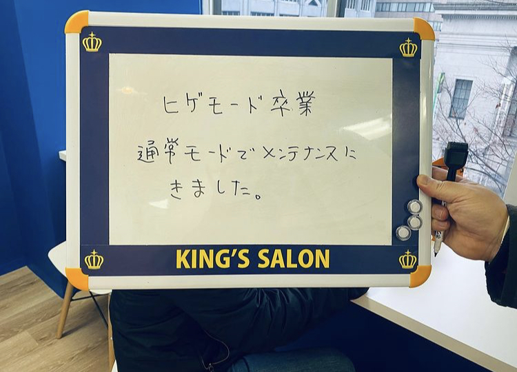 キングスサロン岩手盛岡店 お客様の声 サムネイル画像