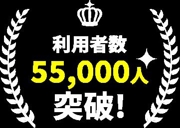 利用者数 55,000人突破!